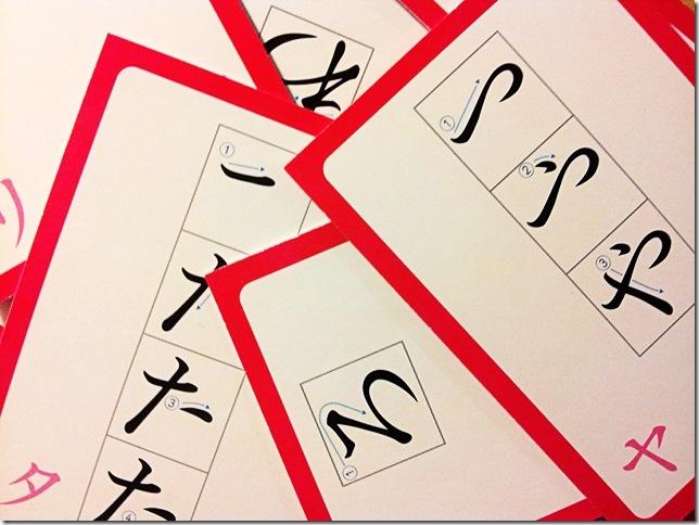 Hiragana cards 4
